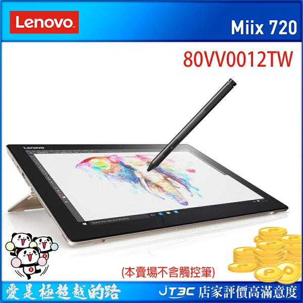 【滿3千15%回饋】Lenovo聯想IdeaPadMIIX72012IKB80VV0012TW(i5-7200U512GBSSDW10PQHD)筆記型電腦《附原廠電腦包》《全新原廠保固》※回饋最高2000點