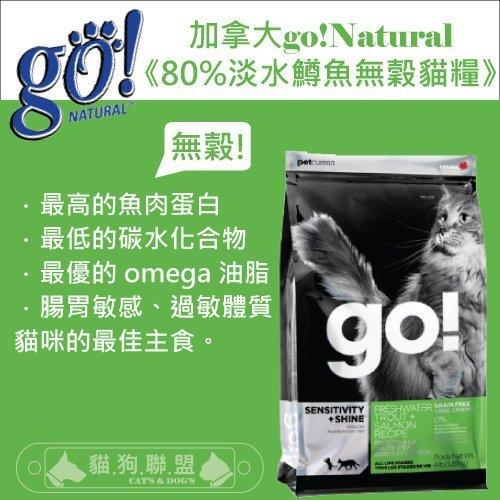 +貓狗樂園+ go!Natural【無穀貓糧。80%淡水鱒魚。4磅】1300元 - 限時優惠好康折扣