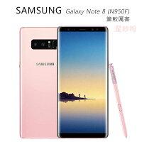 Samsung 三星到【送滿版玻璃貼+原廠LED側掀皮套+無線充電底座(立式)】星紗粉~三星 SAMSUNG Galaxy Note 8 (N950F) 筆較厲害 6.3吋無邊際螢幕旗艦手機