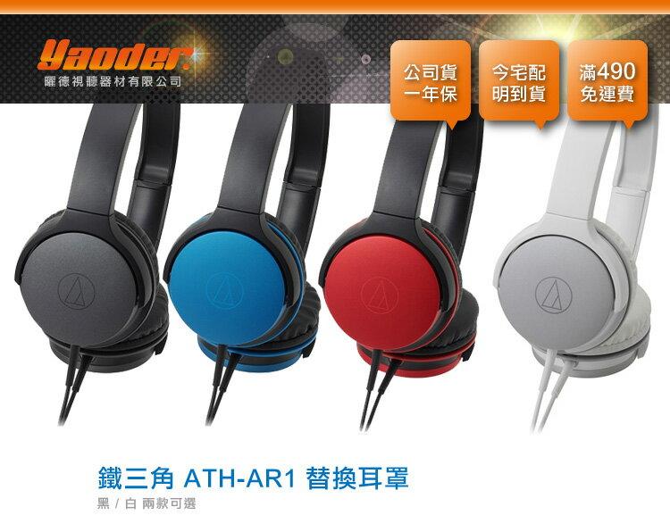 【曜德★預購】鐵三角 ATH-AR1 黑 專用 替換耳罩 ★ 原廠公司貨 1