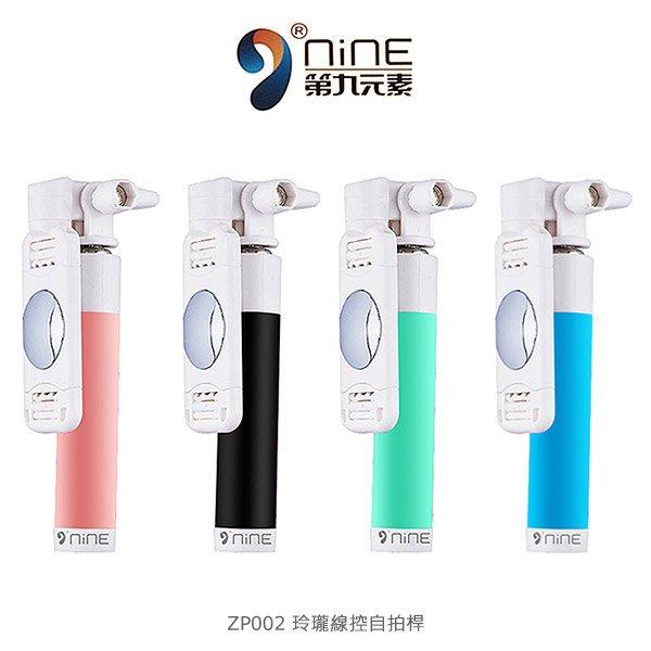 9NiNE ZP002/玲瓏線控自拍桿/迷你線控/自拍棒/自拍神器/自拍器/輕巧易攜帶/摺疊收納【馬尼行動通訊】