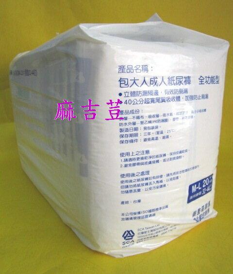 包大人成人紙尿褲M號一箱6包/20片入-全功能型(新增立體防漏功能)可搭安安.添寧.來復易紙尿片.看護墊.濕巾/看護墊使用