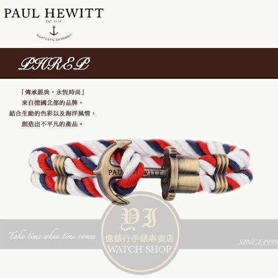 PAUL HEWITT德國工藝PHREP船錨尼龍編織手環/紅藍白/古銅金PH-1-5公司貨