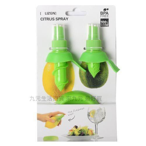 【九元生活百貨】檸檬噴霧器 創意檸檬取汁器 壓汁器 榨汁器