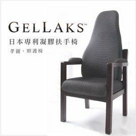 【GELLAKS高背扶手椅】日本專利凝膠扶手椅烏心木