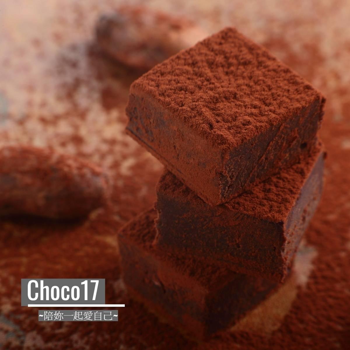 經典生巧克力❤1分鐘狂賣4盒❤口味任選2盒 第二件79折【Choco17 香謝17巧克力】巧克力專賣 | 領卷滿1000現折100 1