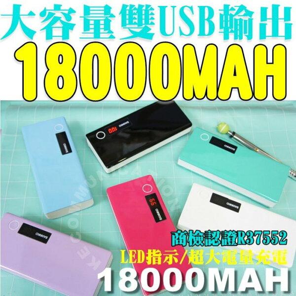 【凱益】超大容量 商檢認證 BANNKO 18000MAH 智慧型LED顯示 雙USB輸出 行動電源 充電寶 電池 旅遊 出國  IPHONE7 R9S XZ S7edge