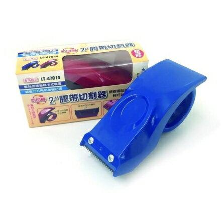 雷鳥 LT-47014 防回轉膠帶切割器 (2英吋塑膠)