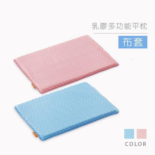 mammyshop 媽咪小站 - 天然乳膠系列布套.多功能平枕(不含枕芯)