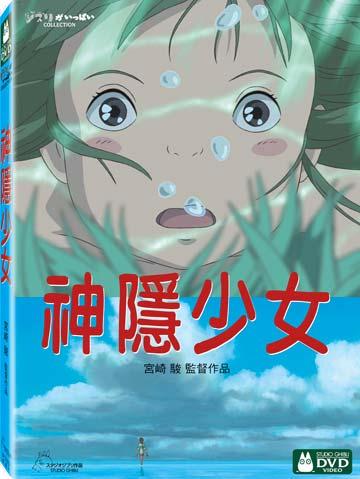 神隱少女 DVD