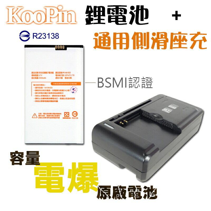 MIUI Xiaomi 小米2 BM20/BM-20 鋰電池 + 側滑通用型智能充電器/座充/BSMI/商檢認證