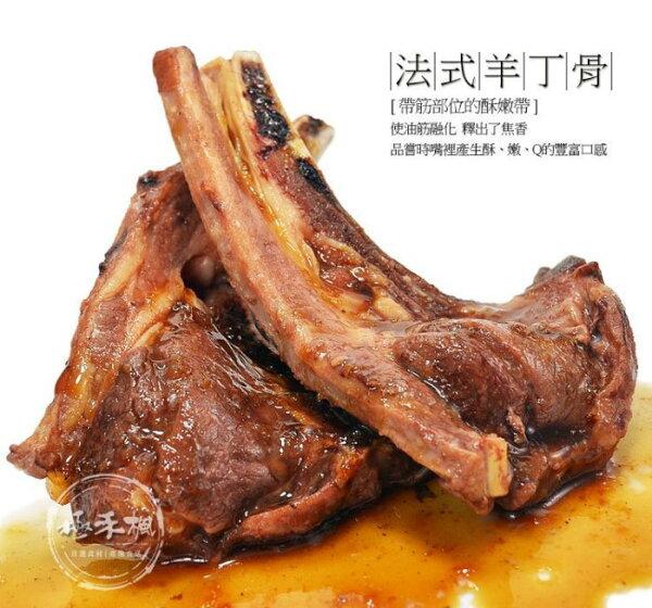 極禾楓肉舖&黑胡椒特調羊小排