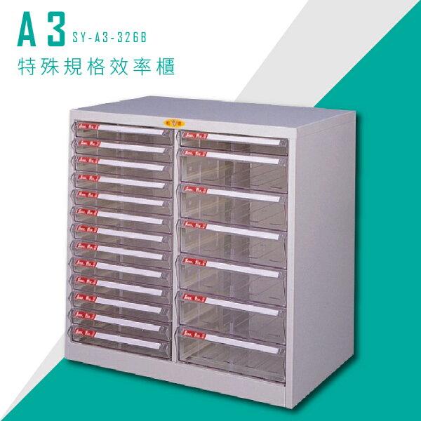 【台灣品牌首選】大富SY-A3-326BA3特殊規格效率櫃組合櫃置物櫃多功能收納櫃