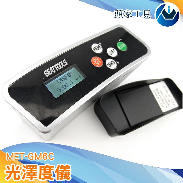 《頭家工具》MET-GM6C光澤度分析測量 光澤度儀 光澤度計 測量儀 測試儀 實驗儀器 油漆光澤度儀