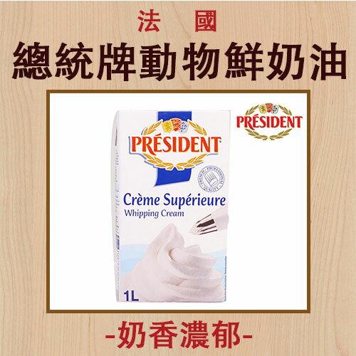 【法國總統牌】動物性鮮奶油(原裝1000ml)►打發效果佳,適用於慕斯奶醬、糕點烘焙及西式料理