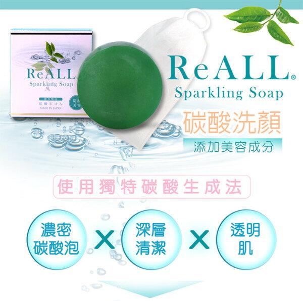 ReALL日本原裝碳酸洗面皂洗臉肥皂濃密泡沫深層清潔臉部身體