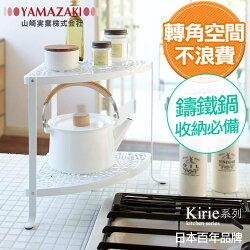 日本【YAMAZAKI】Kirie典雅雕花雙層轉角架-白/粉★收納架/置物架/居家收納