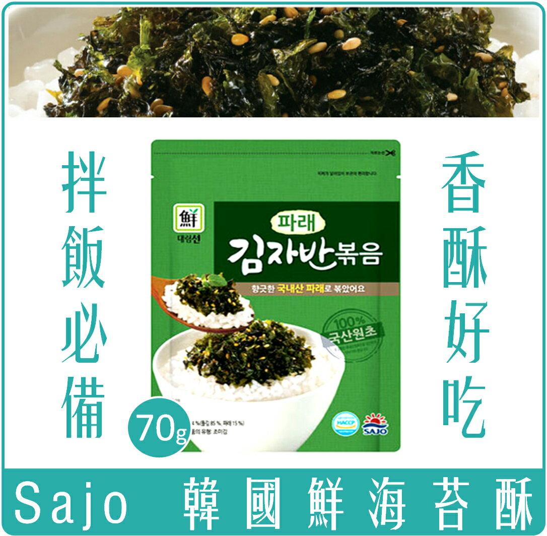 《Chara 微百貨》附發票 超新期效 韓國 SAJO 思潮 炒 海苔酥 炒海苔 70g