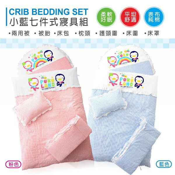 『121婦嬰用品館』PUKU 小藍七件式寢具組 - 粉 3