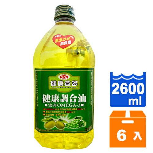 愛之味 健康益多健康調合油 2.6L (6入)/箱