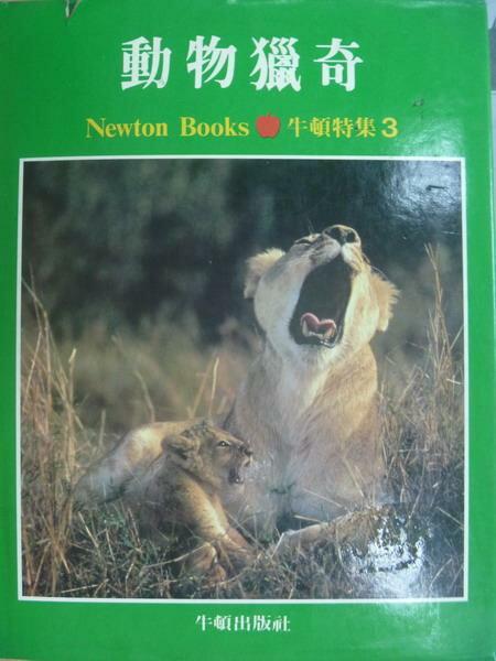 【書寶二手書T5/動植物_YCJ】動物獵奇_1984年_原價560