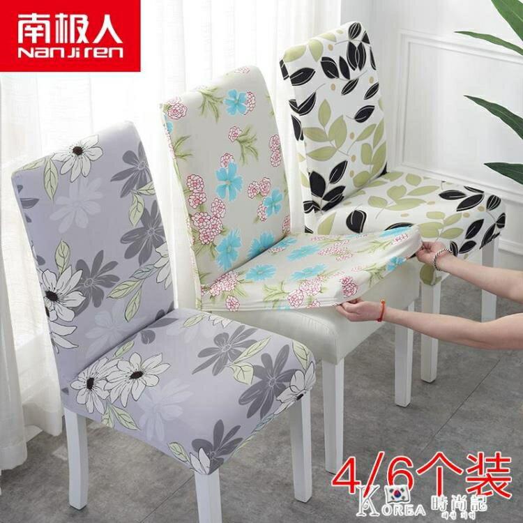 椅套 家用簡約椅墊套裝餐椅套歐式通用凳子套彈力酒店餐桌椅子套罩布藝SUPER 全館特惠9折