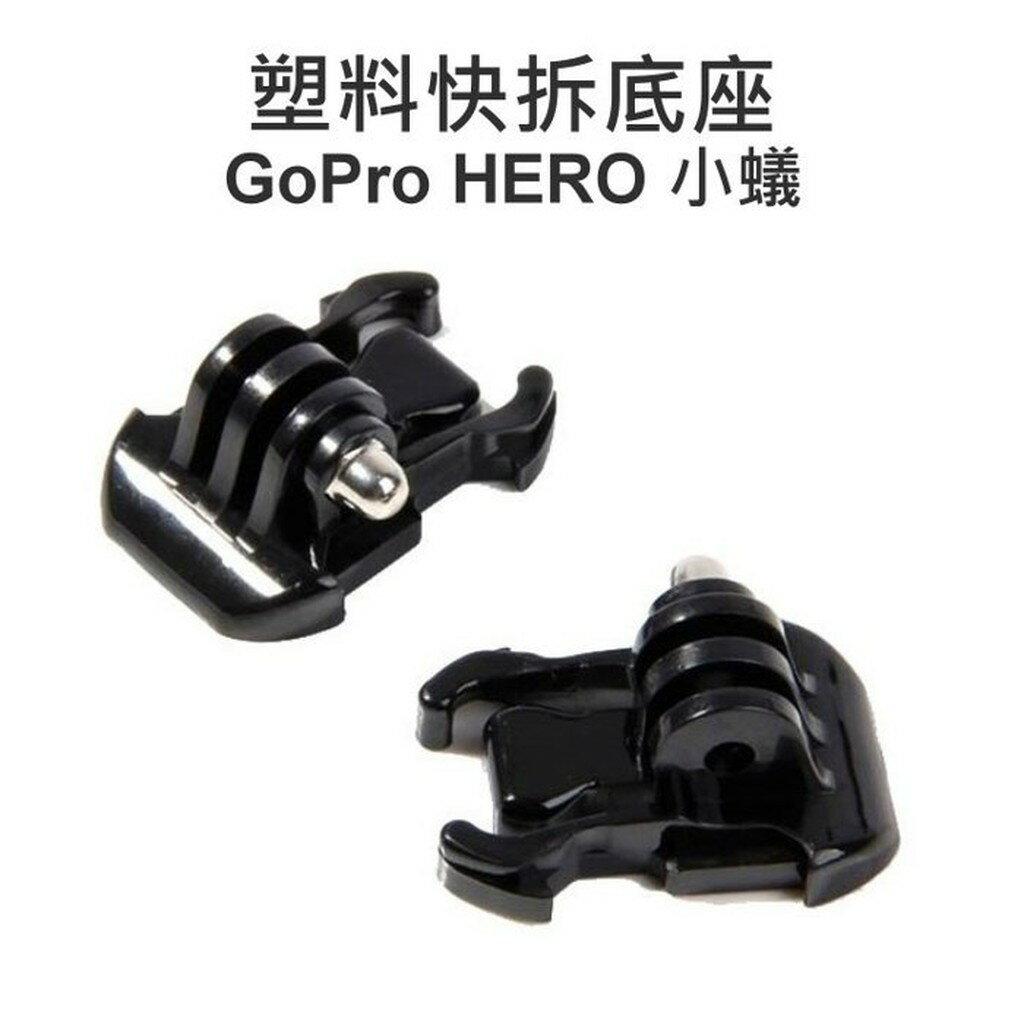 【中壢NOVA-水世界】GoPro HERO 3+ 4 5 小蟻 SJCAM【快拆底座】快拆扣環 固定底座 轉接座