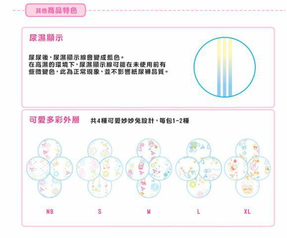 Merries 花王妙而舒 頂級舒爽紙尿褲 L52片(52片x4包)【箱購】【悅兒園婦幼生活館】 3