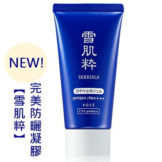 【日本代購】Kose雪肌粹完美防曬凝膠SPF50+/PA++++