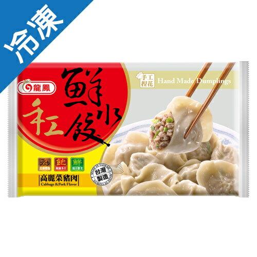 龍鳳冷凍 鮮水餃-高麗菜豬肉口味800g  包【愛買冷凍】