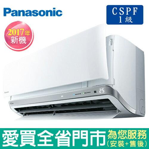 <br/><br/>  Panasonic國際6-8坪CS/CU-PX40HA2變頻冷暖空調_含配送到府+標準安裝【愛買】<br/><br/>