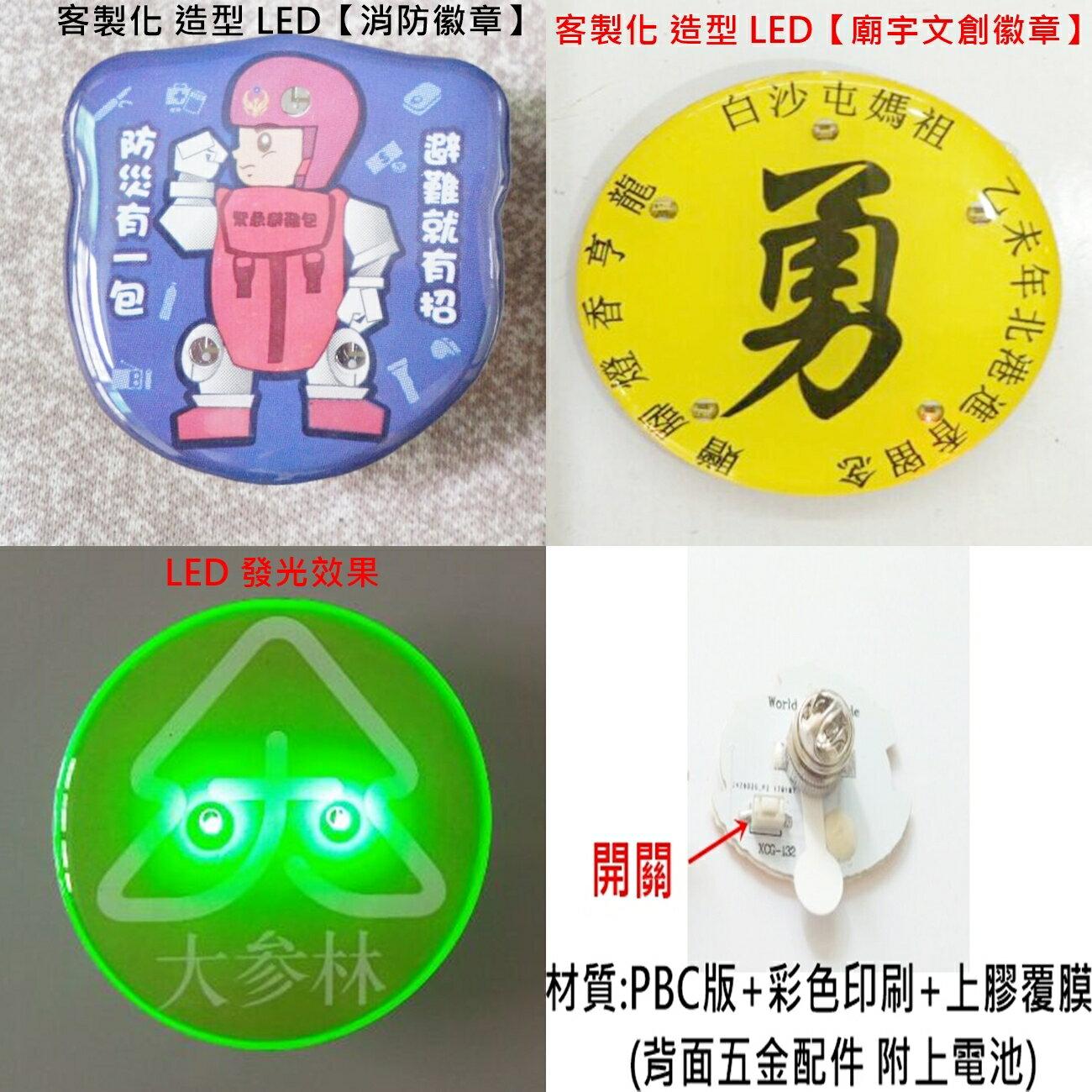 LED 徽章 文創徽章 發光胸章 胸章 LED胸章 文創商品 LED徽章 發光胸章【塔克】