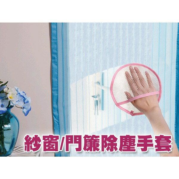 ORG《SD0736》紗窗 門簾 窗戶 專用 除塵手套 除灰塵 手套 抹布 大掃除 清潔用品 紗門 百葉窗 出風口 汽車
