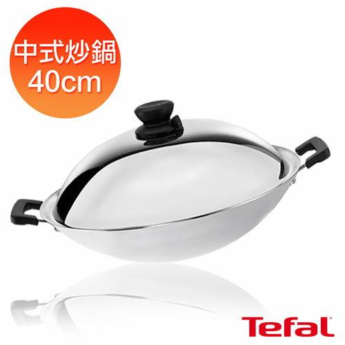 Tefal法國特福 超導不鏽鋼系列40CM雙耳中式炒鍋