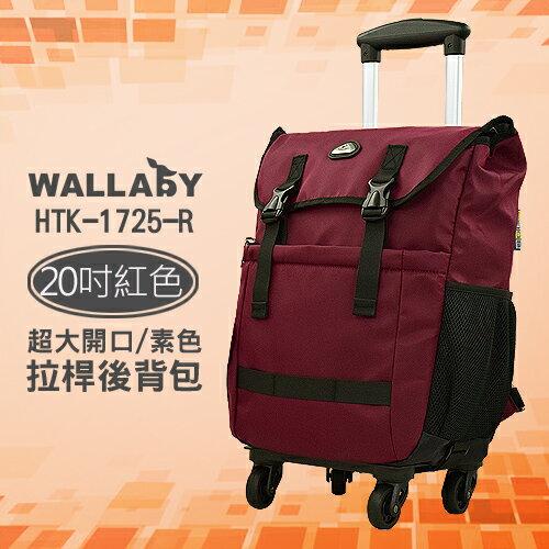 WALLABY 袋鼠牌 20吋 素色 大容量 拉桿後背包 紅色 HTK~1725~20R