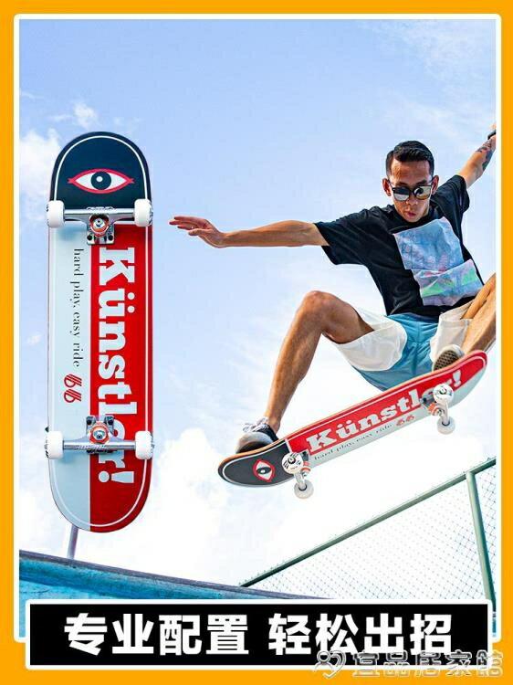 【現貨】滑板 Sixtysix66滑板專業板初學者女生兒童成人四輪雙翹滑板王一博同款 【新年免運】