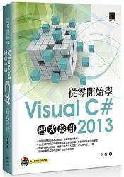 從零開始學Visual C# 2013程式設計