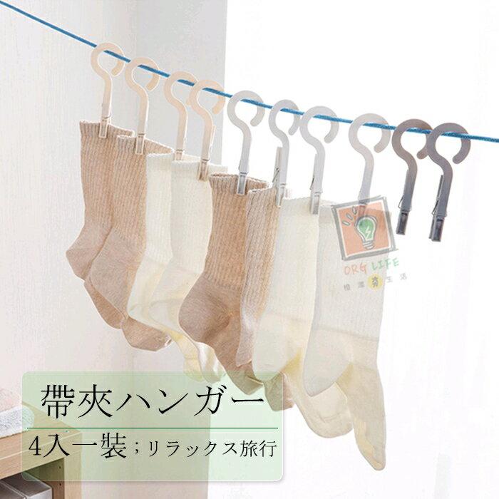 ORG《SD1247》4入裝~隨身攜帶 旅行 旅遊 出國 帶鉤 衣架 曬衣架 衣夾 曬衣夾 襪夾 襪子衣架 戶外用品
