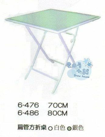 ╭☆雪之屋小舖☆╯6-486P25 扁管方折桌/休閒桌/戶外桌/餐桌(白色)**80公分