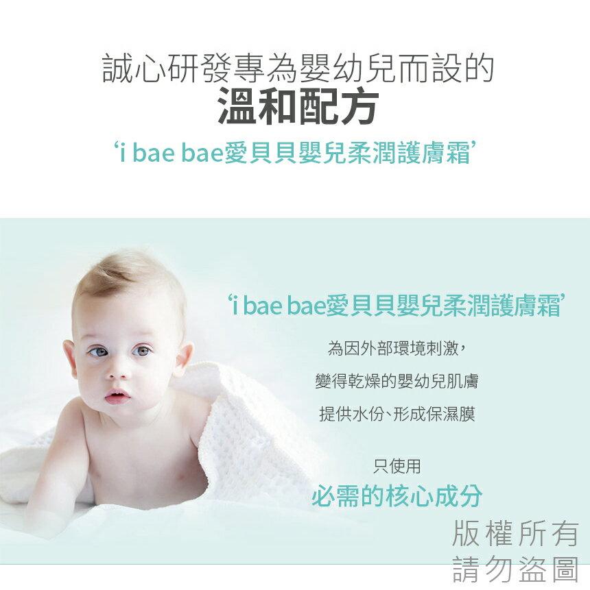 I BAEBAE 愛貝貝嬰兒 洗髮沐浴泡泡 / 柔潤護膚霜 / 爽身粉 / 舒緩保濕棒 / 舒緩凝膠 2