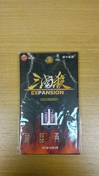 桌上遊戲【三國殺-山擴充】 原廠 繁體中文版 防偽標籤 5217SHOPPING