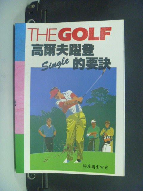 【書寶二手書T2/體育_JGN】高爾夫躍登Single的要訣_聯廣圖書公司編輯部