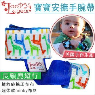 +蟲寶寶+【美國Loopy Gear】 美國手作設計生產 / 抓緊緊寶寶安撫手腕帶- 長頸鹿遊行《現+預》