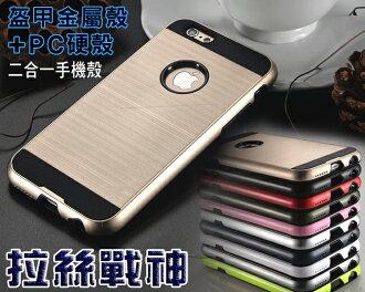 蘋果 iPhone 6 金屬殼 創意拉絲戰神 二合一盔甲保護套 iPhone 6 plus iPhone 5/5S 防摔保護殼