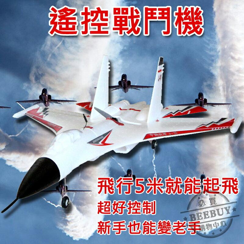 【預購】飛控版殲11 遙控飛機 兒童遙控 充電 玩具 無人飛機 模型 禮物 送禮 戶外 休閒 樂趣
