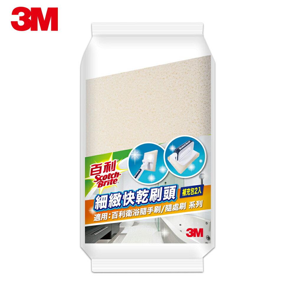 3M 百利細緻快乾海綿刷頭2入補充包 7100148472