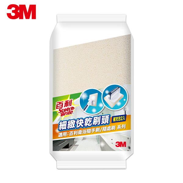 3M百利細緻快乾海綿刷頭2入補充包