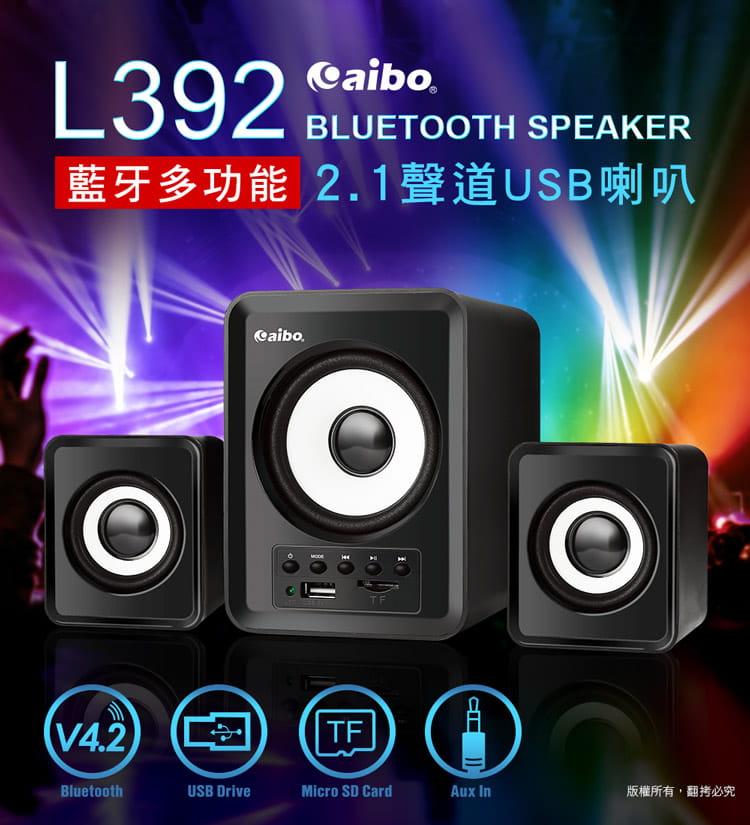 【寶貝屋】aibo L392 藍牙多功能2.1聲道 三件式USB喇叭(AUX/隨身碟/TF卡)