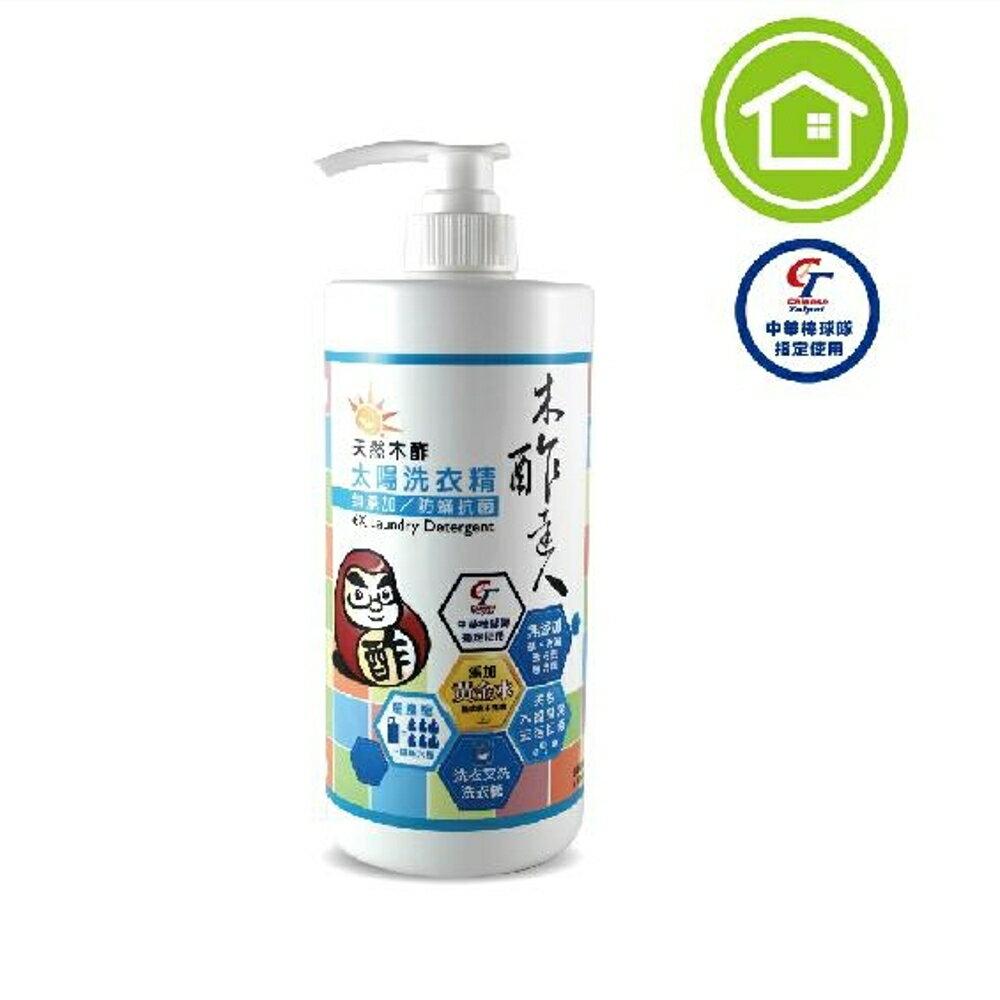 天然木酢無添加超6倍防螨抗菌濃縮洗衣精(1000ml/瓶)–木酢達人