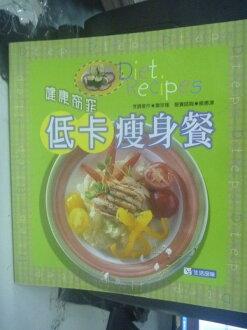 【書寶二手書T3/養生_ZCN】健康窈窕低卡瘦身餐-保健養生食補8_蕭宗隆